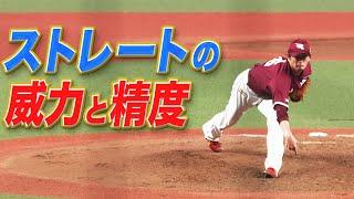 【開幕7連勝】涌井秀章『ストレートの威力と精度』