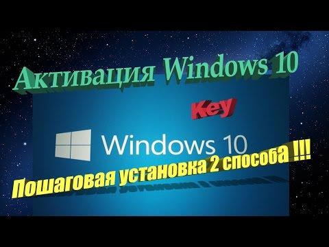АКТИВАТОР Windows 10.