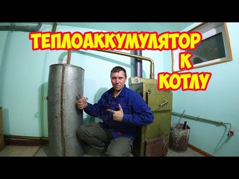 Теплоаккумулятор к дровяному котлу