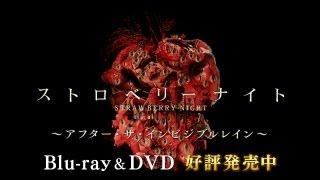 「ストロベリーナイト アフター・ザ・インビジブルレイン」Blu-ray&DVD...