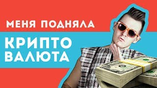 Виталька Кроха - Криптовалюта  (Биткоин,Майнинг,Блокчейн)