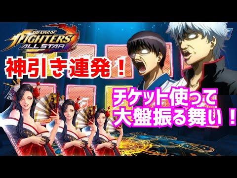 神引き連発!【KOFAS】引くなら今でしょ!【The King Of Fighters All Star】銀魂コラボ