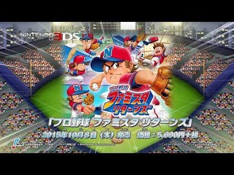 3DS「プロ野球 ファミスタ リターンズ」PV