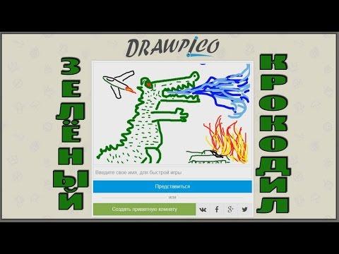 Зеленый Крокодил (DrawPico)