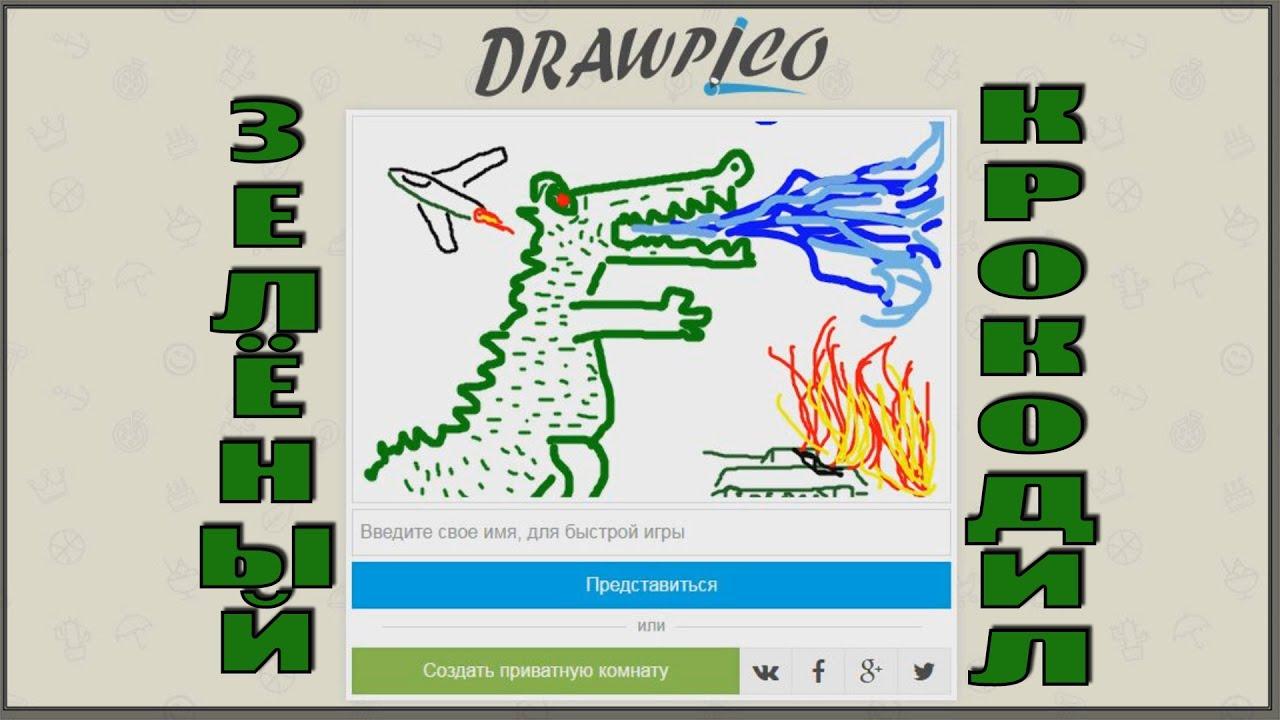 Крокодил ты рисуешь другие угадывают