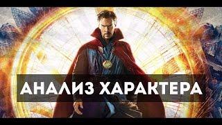 #КИНОГЕРОЙ: Доктор Стрэндж (Marvel)