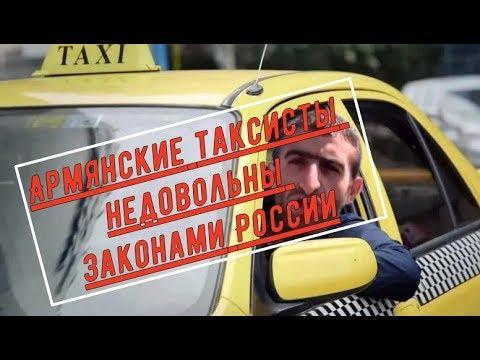 Армянские таксисты недовольны законами России