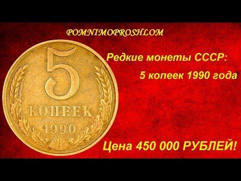 Редкие монеты СССР: 5 копеек 1990 - цена 450 000 рублей!