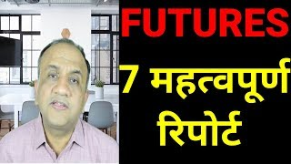 Futures Technical Analysis - 7 Important Reports (Hindi)