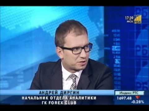 FOREX CLUB о ситуации на мировых финансовых рынках