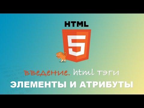 HTML для начинающих. Введение. HTML Тэги, Элементы и Атрибуты. #2.