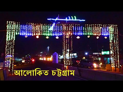 Chittagong Akhtaruzzaman Flyover   Exciting Inauguration Day Night View   বদলে যাচ্ছে চট্টগ্রাম   :D