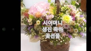 유러피안 꽃바구니 생신축하 꽃선물 김해꽃집 집안에화초하…