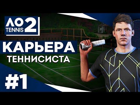 Прохождение AO Tennis 2 - Карьера теннисиста #1