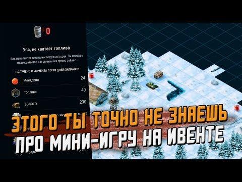 Мини-игра Новогоднее приключение и что нужно знать? / Wot Blitz