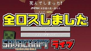 【SAVACRAFT】ライブ 全ロスした・・・・・・・【Amplified/HARD】