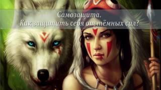 Самозащита. Как защитить себя от тёмных сил? Уроки практического шаманизма от Аллы Громовой.