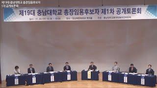 제 19대 충남대 총장임용후보자 1차 공개토론회