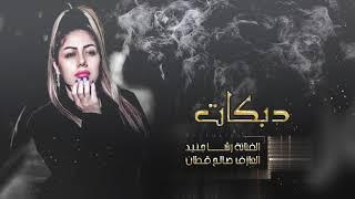 دبكات اعدام قصف - الفنانة رشا جنيد سلم على امك 2021