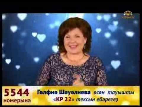 """ГУЛЬФИЯ ШАВАЛИЕВА - """"Булэк кеуек матур гумерзэр"""""""