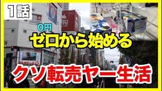 ゼロから始めるクソ転売ヤー生活 〜0円から100万円目指す〜 第1話 「0から1へ、1から100万円へ!」 thumbnail
