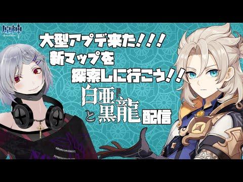 Ver1.2!白亜と黒龍!ドラゴンスパインを駆け回ろう!!【原神】