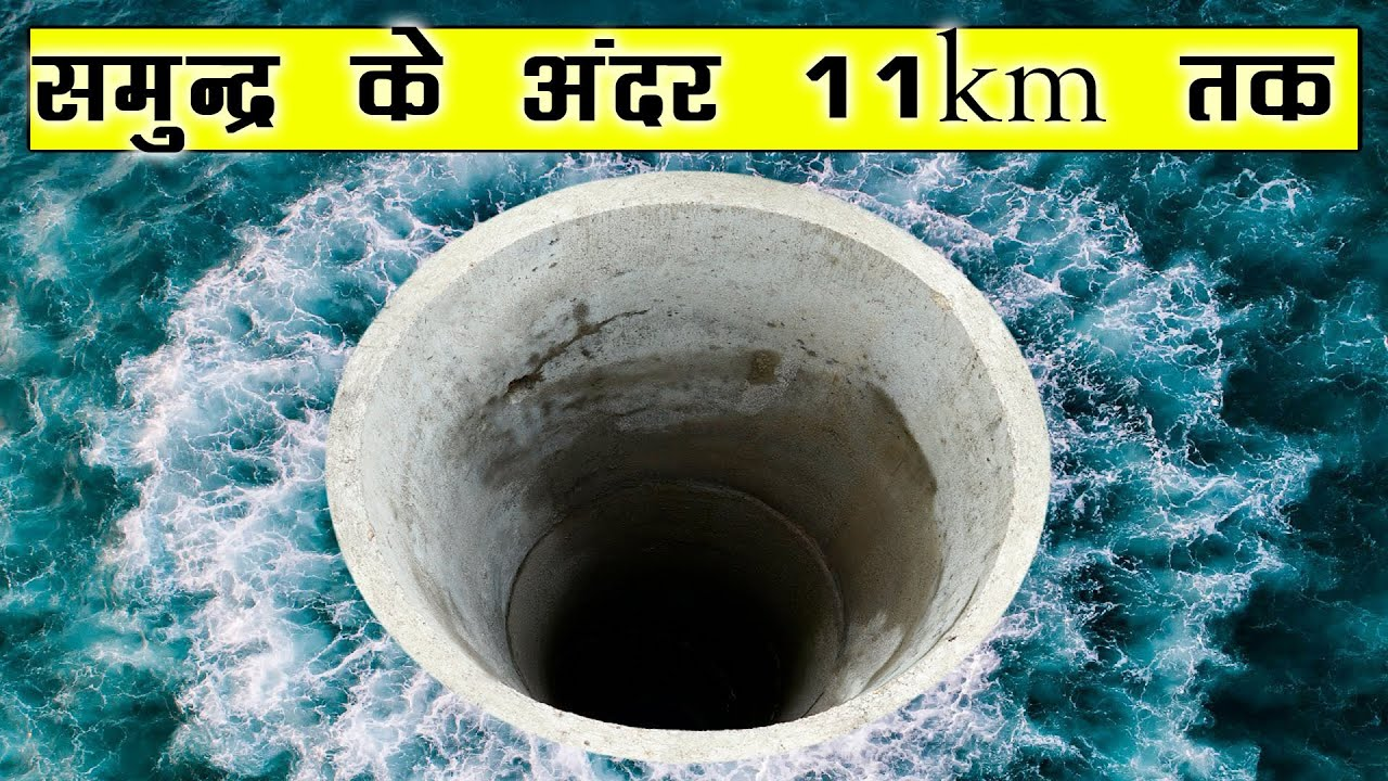 कैसा होगा Mariana Trench का सफर | What Would a Trip to the Mariana Trench Be Like?