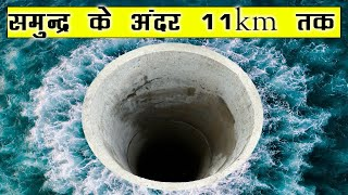 कैसा होगा Mariana Trench का सफर   What Would a Trip to the Mariana Trench Be Like?