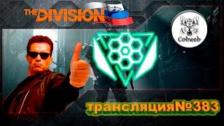 The Division   Боевик в деле   1440p 60Fps  