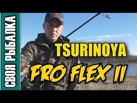 Спиннинг Tsurinoya Pro Flex II S702М. Тест на воде