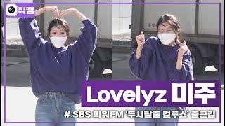 러블리즈 Lovelyz '미주' 카메라 보고 달려왔어요 | SBS 파워FM 두시탈출 컬투쇼 출…