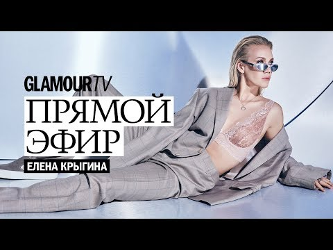 Елена Крыгина в прямом эфире журнала Glamour