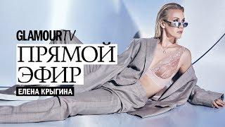 Елена Крыгина о знакомстве с Никой Белоцерковской, личной жизни с бойфрендом и бьюти-секретах