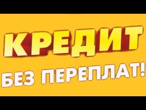 Кредит без процентов! 500 рублей  в подарок