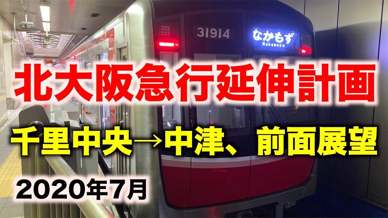 【前面展望】北大阪急行線→御堂筋線、千里中央駅→中津駅 箕面延伸前 2020年7月