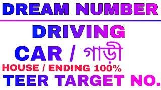 Shillong Teer Dream Number | 100% | Driving | CAR | 4 WELLER | Teer Target Number 100%