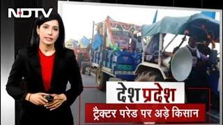Farmers Protest: 26 January को किसानों की Tractor Parade, बाहरी रिंग रोड से निकाली जाएगी