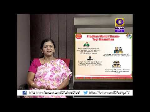 PRADHAN MANTRI SHRAM YOGI MAAN - DHAN YOJANA | 04 - 12 - 2019