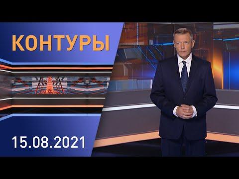 Контуры: «Большой разговор» – итоги и реакция; гибридная война; Литва и фейки; белорусская вакцина