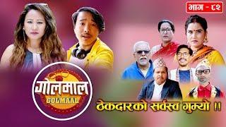 Golmaal (गोलमाल) Episode -82 | ठेकदारको सर्वस्व गुम्यो !! | 28 October 2019 | Nepali Comedy Golmaal