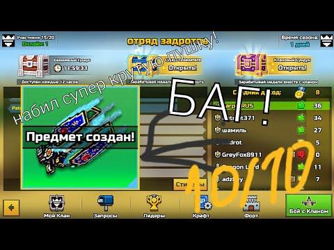 баг на бесконечные клановые сундуки в Pixel Gun 3D (2 часть)