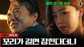 [#구해줘2] EP15-01 (고구마주의) 찐광기 최장…