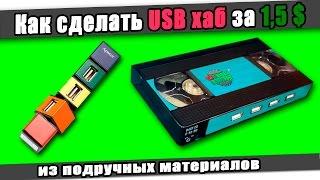 кАК сделать необычный USB хаб за 1,5