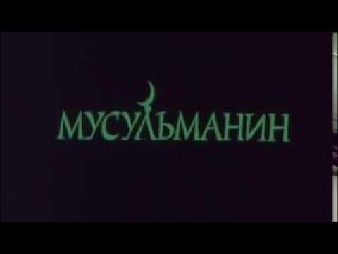 МУСУЛЬМАНИН, Миронов, Балуев,