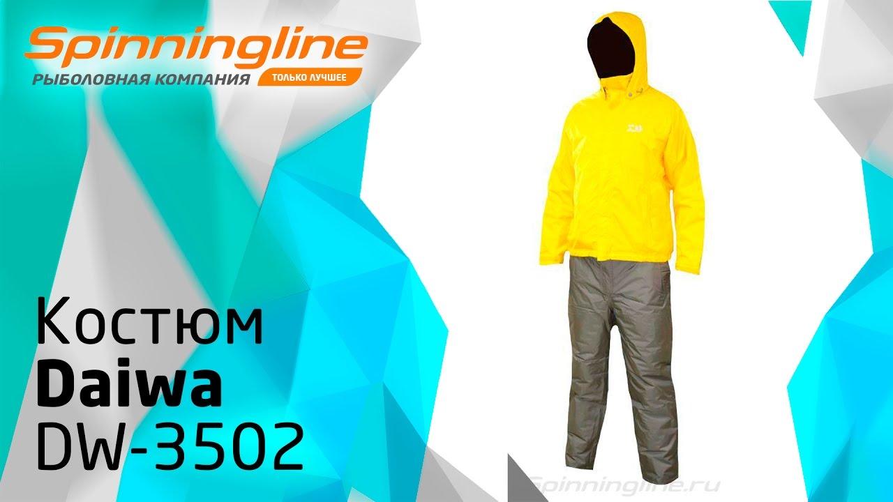 Можно купить влагозащитный костюм, состоящий из куртки и брюк или куртки и полукомбинезона. Это изделия разных цветов с проклеенными швами,