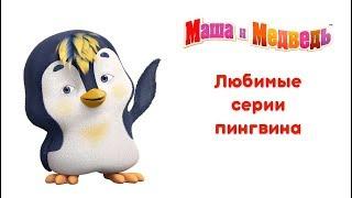 Маша и Медведь - Любимые мультики Пингви...