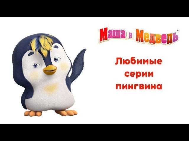 Маша и Медведь - Любимые мультики Пингвина