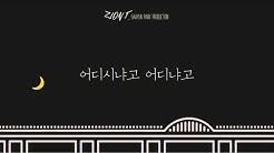 자이언티 양화대교 가사 [ZION T. (자이언티) 양화대교 (Yangwha BRDG)]