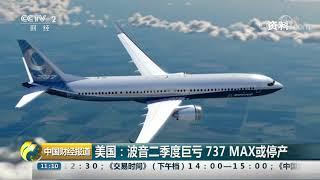[中国财经报道]美国:波音二季度巨亏 737 MAX或停产| CCTV财经