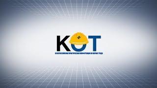 видеоотчет конференции по Охране Труда (КОТ)